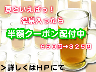 生ビール半額クーポン